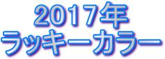 2017年のラッキカラーはブルー・シルバー・ゴールド【風水】
