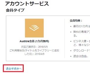 Amazon Audible(アマゾンオーディブル)2018115.png