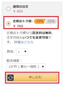 Amazonのクーポンでダブを60%オフでお得に買う方法6.png