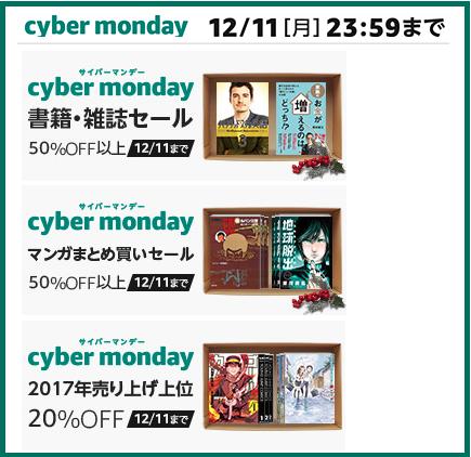 Kindle50%オフ以上!書籍・雑誌・マンガまとめ買いセール【Amazonサイバーマンデー】