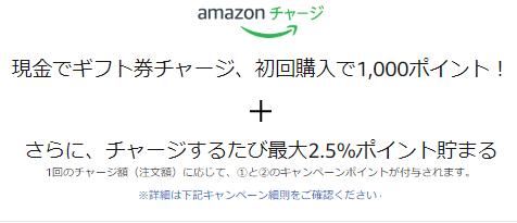 Amazonチャージキャンペーン1.png