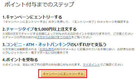 Amazonチャージキャンペーン3.png