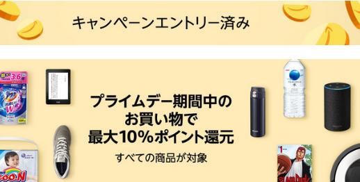 Amazonプライムデー10%還元.png