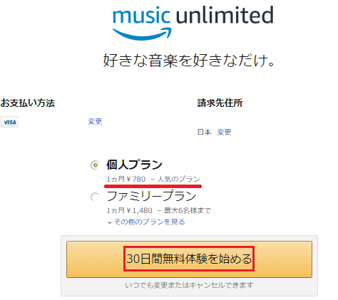 【プライム会員限定】Amazon Music Unlimited 無料体験に登録すると500ポイントプレゼント