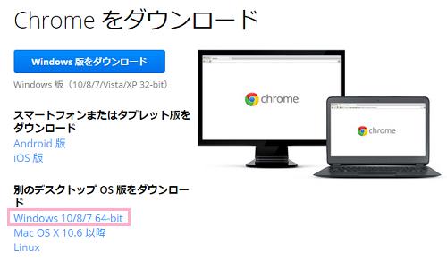 Chrome64bit版のインストール方法&Chromeが重い症状が直りました。