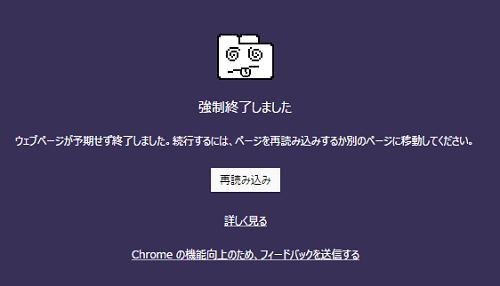 Chromeが重い、強制終了する時に、Chromeをリセットする方法と注意点【超簡単】