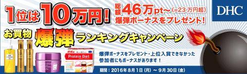 ちょびリッチ経由・DHCお買い物爆弾キャンペーン!1位は10万円