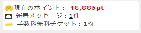 PointExchangeから48,885円換金・げん玉手数料無料チケット利用♪