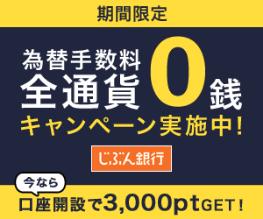 じぶん銀行・外貨預金口座開設キャンペーン!最大2,500円相当が貰える・ちょびリッチ経由