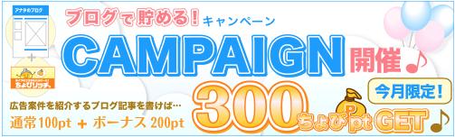 ちょびリッチ「ブログで貯める!」キャンペーンで300P