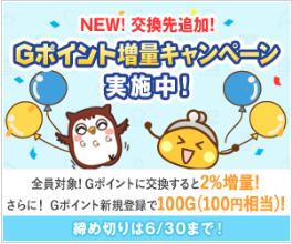 ちょびリッチとGポイント交換キャンペーン.png