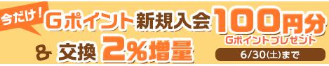 ちょびリッチとGポイント交換キャンペーン1.png
