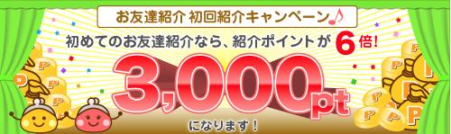 ちょびリッチのお友達紹介・初回紹介キャンペーンで3000P(いつもの6倍)