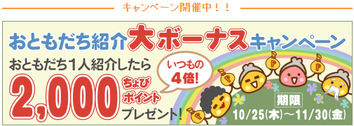 おともだち紹介 大ボーナスキャンペーン、一人紹介で2000P【ちょびリッチ】