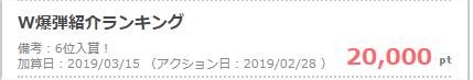 ちょびリッチ爆弾ボーナスキャンペーン201902賞金.png