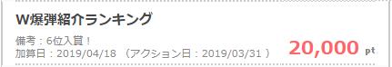 ちょびリッチ爆弾ボーナスキャンペーン201903賞金.png