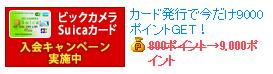 ビックカメラSuicaカード発行で4,500円・ちょびリッチ経由