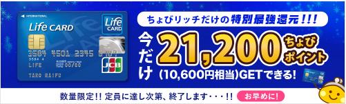 【最高還元】ライフカード発行だけで10,600円・ちょびリッチ経由