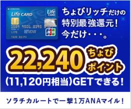 【最高還元】ライフカード発行・5000円利用で11,120円・ちょびリッチ経由