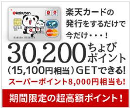 【至急】楽天カード発行だけで23,100円(楽天8000P+15,100円)8月27日まで・ちょびリッチ経由