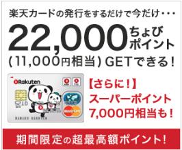 【至急】楽天カード発行だけで18,000円(楽天7,000P+11,000円)ちょびリッチ経由