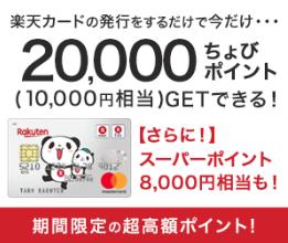 【至急】楽天カード発行だけで18,000円(楽天8,000P+10,000円)ちょびリッチ経由