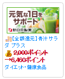 【至急】青汁サラダ プラス【全額還元】ちょびリッチ経由