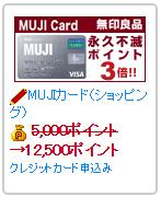 MUJIカード発行で12,500P(5000円以上利用)キャッシング枠なし・ちょびリッチ経由