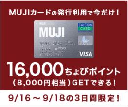 MUJIカード発行で8,000円貰える(5000円以上利用)キャッシング枠なし・ちょびリッチ経由
