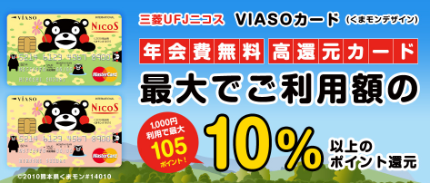 VIASOカード(くまモンデザイン)ちょびリッチ経由で今だけ23,000P