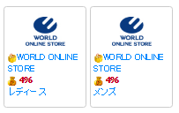 WORLD ONLINE STORE(ワールドオンラインストア)でお得にお買い物する方法・ちょびリッチ経由