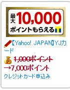 YJカード発行だけで7,000P(3,500円)ちょびリッチ経由
