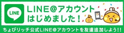 ちょびリッチLINE@友達追加と、スターチャンネル登録で2500円貰えます!
