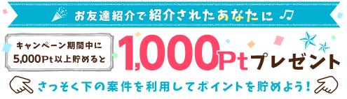 ゲットマネーの友達紹介キャンペーン1.png