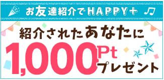 ゲットマネーの友達紹介キャンペーン2.png