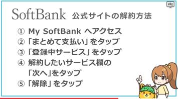 スマホの月額課金サービス(公式サイト)の解約方法。SoftBank・au・docomo