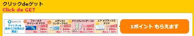 ハピタス入会キャンペーン!初回交換で1000ポイントが貰えます。