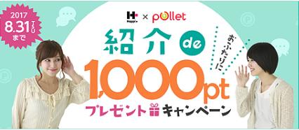 ハピタス入会キャンペーン1000P!8月31日まで!紹介者も、登録者ももれなく貰える
