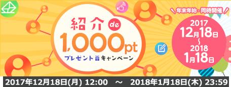 本日まで!ハピタス新規入会キャンペーン※お得※入会で1,000P、紹介で1,000P!