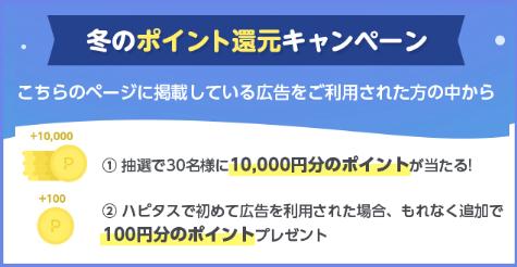 ハピタス経由「冬のポイント還元キャンペーン」で最大10,000ptが当たる!