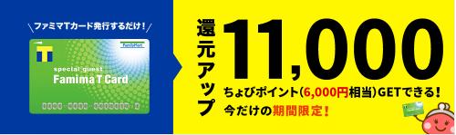 ファミマTカード発行だけで11,000P(5,500円)期間限定・ちょびリッチ経由