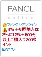 ファンケル(FANCL)初回購入キャンペーン!ちょびリッチでお得に購入する方法