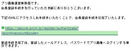 プリぽんの登録方法