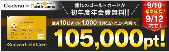 セディナゴールドカード発行&1,000円利用で10,500円!ポイントインカム経由