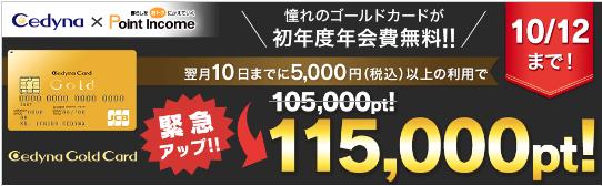 セディナゴールドカード発行&5,000円利用で11,500円!ポイントインカム経由