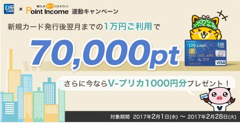 ライフカード、ポイントインカム経由で7000円+1020円を稼ぐ方法