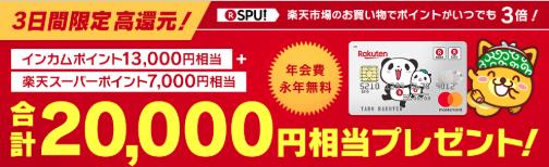 ポイントインカム経由で楽天カード2171028.png