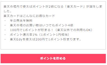 ポイントインカム経由で楽天カード21710282.png