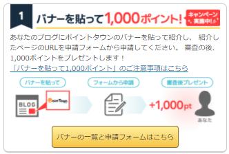 【リピートOK!】ポイントタウン「バナーを貼って1,000Pキャンペーン」