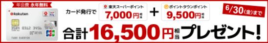 楽天カード発行だけで16,500円(楽天7000P+9,500円)6月30日まで・ポイントタウン経由